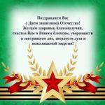 Открытка с 23 февраля руководителю в прозе скачать бесплатно на сайте otkrytkivsem.ru