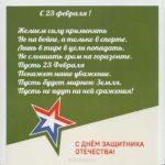 Открытка с 23 февраля руководству скачать бесплатно на сайте otkrytkivsem.ru