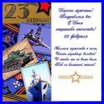 Открытка с 23 февраля с кораблем скачать бесплатно на сайте otkrytkivsem.ru