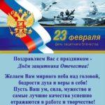 Открытка с 23 февраля с корабликами скачать бесплатно на сайте otkrytkivsem.ru
