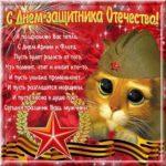 Открытка с 23 февраля с кошкой скачать бесплатно на сайте otkrytkivsem.ru