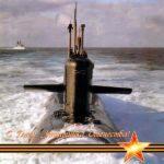Открытка с 23 февраля с подводной лодкой скачать бесплатно на сайте otkrytkivsem.ru