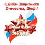 Открытка с 23 февраля шефу скачать бесплатно на сайте otkrytkivsem.ru