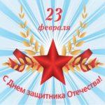 Открытка с 23 февраля ученику скачать бесплатно на сайте otkrytkivsem.ru