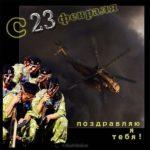 Открытка с 23 февраля вертолетчику скачать бесплатно на сайте otkrytkivsem.ru
