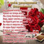 Открытка с 23 февраля врачу скачать бесплатно на сайте otkrytkivsem.ru