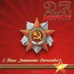 Открытка с 23 февраля юноше скачать бесплатно на сайте otkrytkivsem.ru