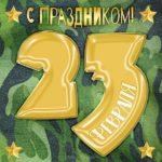 Открытка с 23 февраля зеленая скачать бесплатно на сайте otkrytkivsem.ru