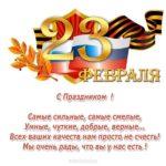 Открытка с 23 февраля женщинам медикам скачать бесплатно на сайте otkrytkivsem.ru