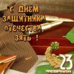 Открытка с 23 февраля зятю скачать бесплатно на сайте otkrytkivsem.ru