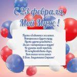 Открытка с 23 мужу скачать бесплатно на сайте otkrytkivsem.ru