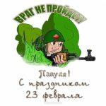 Открытка с 23 папе скачать бесплатно на сайте otkrytkivsem.ru