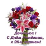 Открытка с 25 летием дочери скачать бесплатно на сайте otkrytkivsem.ru