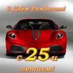 Открытка с 25 летием мужчине скачать бесплатно на сайте otkrytkivsem.ru