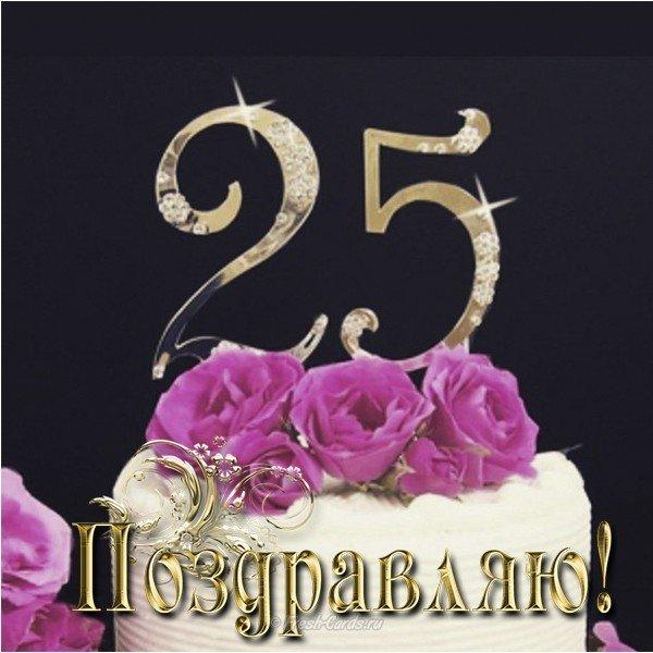 Поздравления с 25 летием анастасии