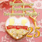 Открытка с 25 летием совместной жизни скачать бесплатно на сайте otkrytkivsem.ru