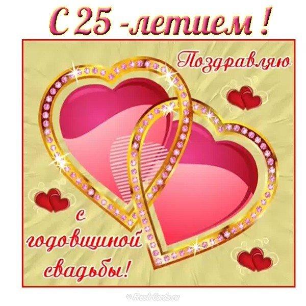 Открытка с 25 летием свадьбы бесплатно скачать бесплатно на сайте otkrytkivsem.ru