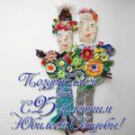 Открытка с 25 летним юбилеем свадьбы скачать бесплатно на сайте otkrytkivsem.ru