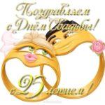 Открытка с 25 свадьбы скачать бесплатно на сайте otkrytkivsem.ru