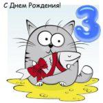 Открытка с 3 годиками скачать бесплатно на сайте otkrytkivsem.ru