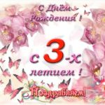 Открытка с 3 годиками девочке скачать бесплатно на сайте otkrytkivsem.ru