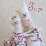 Открытка с 3 годовщиной свадьбы прикольная скачать бесплатно на сайте otkrytkivsem.ru
