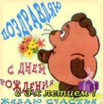 Открытка с 3 летием скачать бесплатно на сайте otkrytkivsem.ru