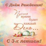 Открытка с 3 летием девочки скачать бесплатно на сайте otkrytkivsem.ru