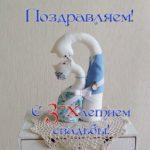 Открытка с 3 летием свадьбы скачать бесплатно на сайте otkrytkivsem.ru