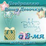 Открытка с 3 месяцами девочке скачать бесплатно на сайте otkrytkivsem.ru