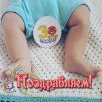 Открытка с 3 месяцами мальчика скачать бесплатно на сайте otkrytkivsem.ru