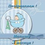 Открытка с 3 мя месяцами скачать бесплатно на сайте otkrytkivsem.ru