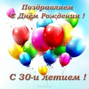 Открытка с 30 летием девушке скачать бесплатно на сайте otkrytkivsem.ru