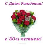 Открытка с 30 летием девушке фото скачать бесплатно на сайте otkrytkivsem.ru