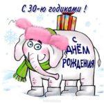 Открытка с 30 летием девушке прикольная короткая скачать бесплатно на сайте otkrytkivsem.ru