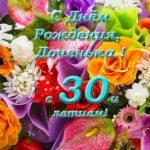 Открытка с 30 летием дочери скачать бесплатно на сайте otkrytkivsem.ru