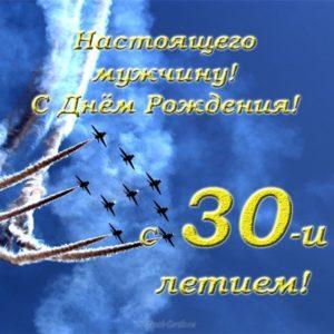 Открытка с 30 летием мужчине скачать бесплатно на сайте otkrytkivsem.ru