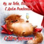 Открытка с 30 летием подруге прикольная скачать бесплатно на сайте otkrytkivsem.ru