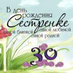 Открытка с 30 летием сестре скачать бесплатно на сайте otkrytkivsem.ru