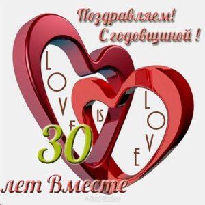 Открытка с 30 летием совместной жизни скачать бесплатно на сайте otkrytkivsem.ru