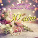 Открытка с 30 летием свадьбы скачать бесплатно на сайте otkrytkivsem.ru