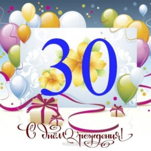 Открытка с 30 летием женщине скачать бесплатно на сайте otkrytkivsem.ru