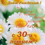 Открытка с 30 летием женщине красивая скачать бесплатно на сайте otkrytkivsem.ru