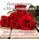 Открытка с 30 летием женщине прикольная скачать бесплатно на сайте otkrytkivsem.ru