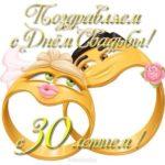 Открытка с 30 свадьбы скачать бесплатно на сайте otkrytkivsem.ru