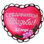 Открытка с 33 годовщиной свадьбы скачать бесплатно на сайте otkrytkivsem.ru