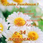 Открытка с 34 летием скачать бесплатно на сайте otkrytkivsem.ru