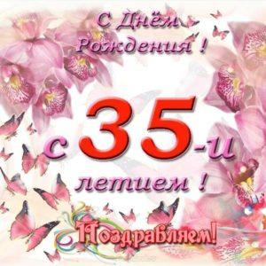 Открытка с 35 скачать бесплатно на сайте otkrytkivsem.ru