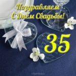 Открытка с 35 летием свадьбы скачать бесплатно на сайте otkrytkivsem.ru