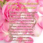 Открытка с 35 летием женщине красивая скачать бесплатно на сайте otkrytkivsem.ru